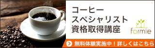 コーヒー資格